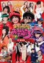 【DVD】森川智之と檜山修之のおまえらのためだろ! 祝! 第50弾記念DVD 鱚-KISU-の画像