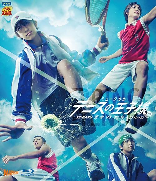 【Blu-ray】ミュージカル『テニスの王子様』3rdシーズン 青学vs六角