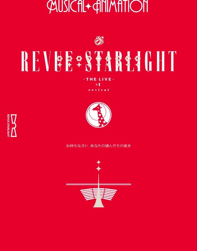 【Blu-ray】舞台 少女☆歌劇 レヴュースタァライト -The LIVE-#1 revival
