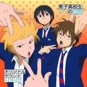 【サウンドトラック】TV 男子高校生の日常 オリジナルサウンドトラックの画像