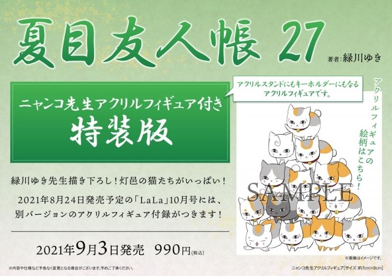 夏目友人帳(27) ニャンコ先生アクリルフィギュア付き特装版_0