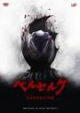 【DVD】劇場版 ベルセルク 黄金時代篇III 降臨の画像
