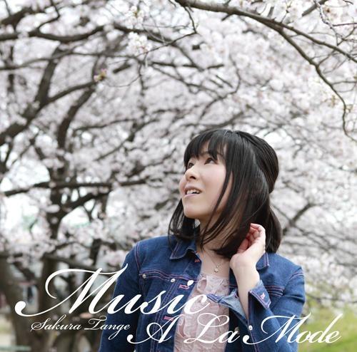 【アルバム】丹下桜/Music A La Mode