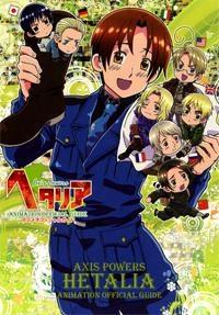 【ビジュアルファンブック】ヘタリア Axis Powers アニメオフィシャルガイド