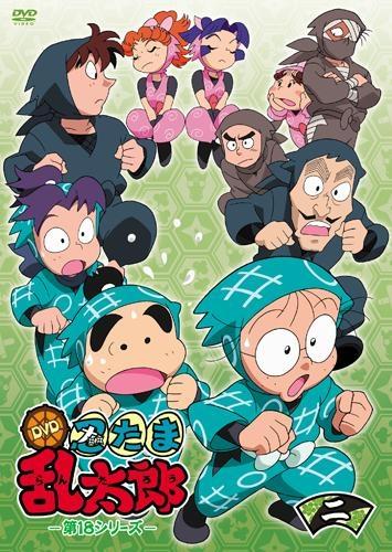 【DVD】TVアニメ 忍たま乱太郎 第18シリーズ 二の段