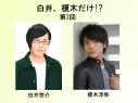 【チケット】「白井悠介、榎木淳弥の白井、榎木だけ!?」第2回の画像