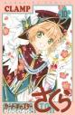 【コミック】カードキャプターさくら クリアカード編(10) 通常版の画像
