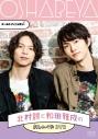 【DVD】オールナイトニッポンi 北村諒と和田雅成のおしゃべやDVDの画像