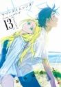 【コミック】サマータイムレンダ(13)の画像