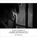 【アルバム】福山潤/トラベリングポエム Love Letters 2~パリ市ロマンチッ区 通常盤の画像