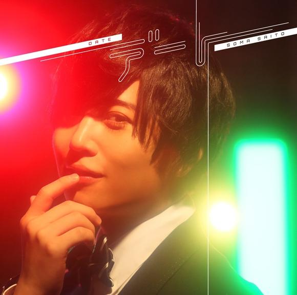 【マキシシングル】斉藤壮馬/デート 初回生産限定盤