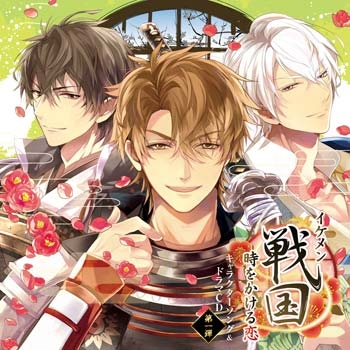 【アルバム】イケメン戦国◆時をかける恋 キャラクターソング&ドラマCD 第一弾 通常盤