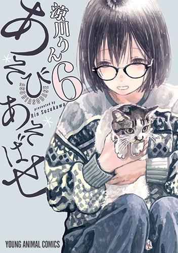 【コミック】あそびあそばせ(6)