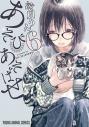 【コミック】あそびあそばせ(6)の画像