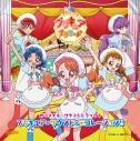 【サウンドトラック】TV キラキラ☆プリキュアアラモード オリジナルサウンドトラック1 プリキュア・サウンド・デコレーション!!の画像