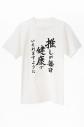 【コスプレ-コスプレアクセサリー】推しが武道館いってくれたら死ぬ(アニメ版) 推しが毎日健康でいられますようにTシャツの画像