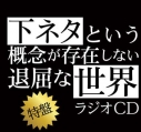 【DJCD】ラジオCD 下ネタという概念が存在しない退屈な世界 特盤の画像