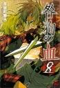 【コミック】咎狗の血(8)の画像