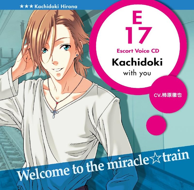 【ドラマCD】ミラクル☆トレイン エスコートボイスCD Miracle Train Escort Voice 勝どき 宙七 (CV.柿原徹也)