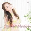 【主題歌】TV プラスティック・メモリーズ ED「朝焼けのスターマイン」/今井麻美 通常盤の画像