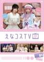 【DVD】えなコスTV 1巻の画像