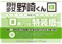 【コミック】月刊少女野崎くん(13) 「0巻」付き特装版の画像
