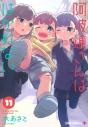 【ポイント還元版(10%)】【コミック】阿波連さんははかれない 1~11巻セットの画像