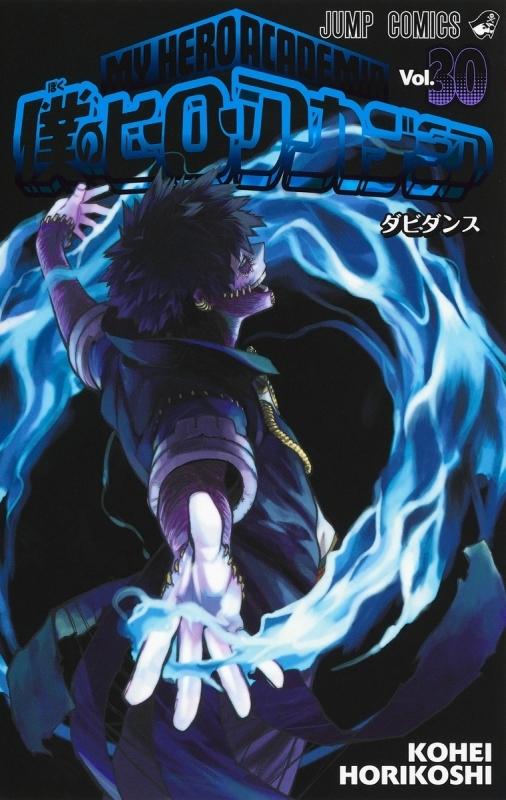 【ポイント還元版(12%)】【コミック】僕のヒーローアカデミア 1~30巻セット