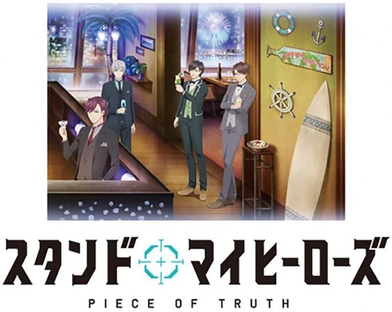 【Blu-ray】TV スタンドマイヒーローズ PIECE OF TRUTH 第2巻 完全数量限定生産