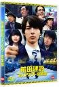 【DVD】映画 前田建設ファンタジー営業部の画像
