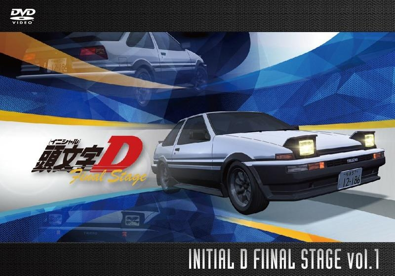 【DVD】TV 頭文字D Final Stage Vol.1