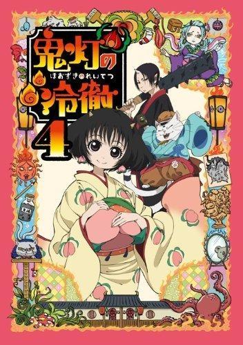 【Blu-ray】TV 鬼灯の冷徹 第4巻 期間限定CD地獄 Aver.
