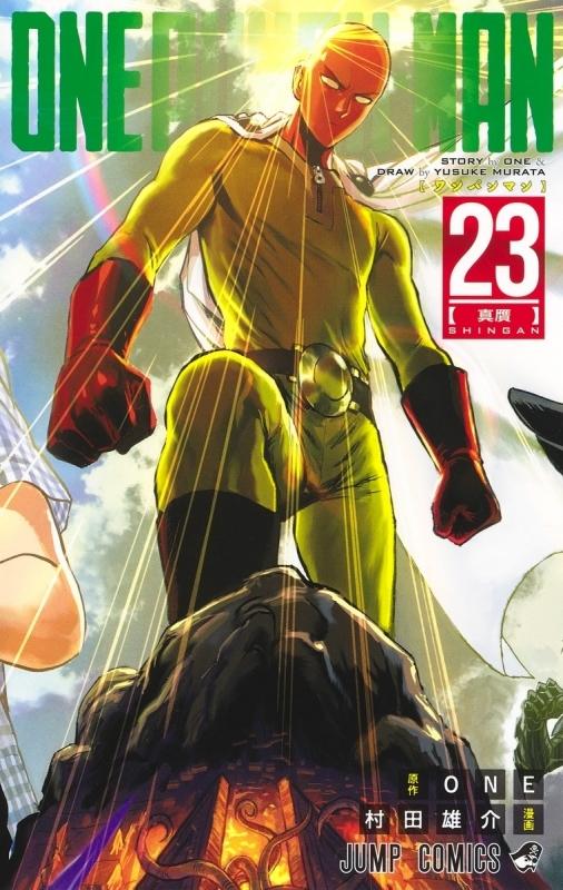 【ポイント還元版(12%)】【コミック】ワンパンマン 1~23巻セット