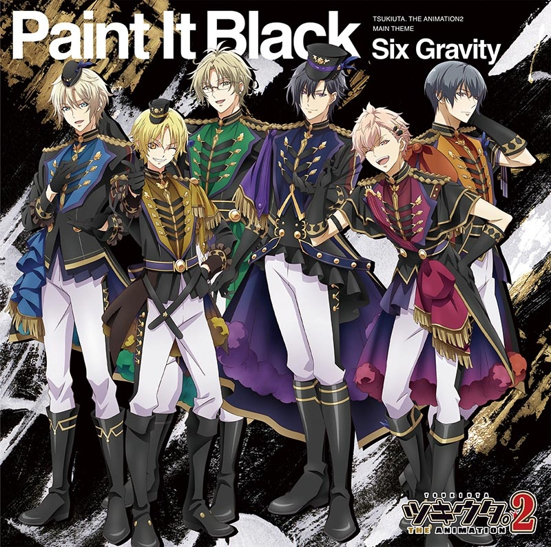 【主題歌】TV ツキウタ。THE ANIMATION2 主題歌「Paint It Black」/Six Gravity