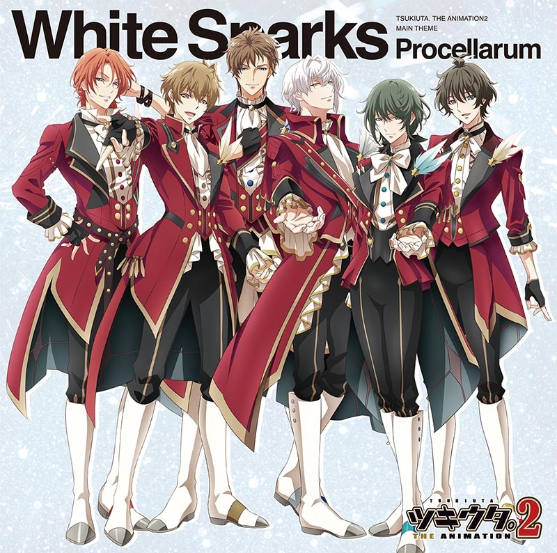 【主題歌】TV ツキウタ。THE ANIMATION2 主題歌「White Sparks」/Procellarum