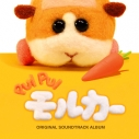 【サウンドトラック】TV PUI PUIモルカー オリジナルサウンドトラックアルバムの画像