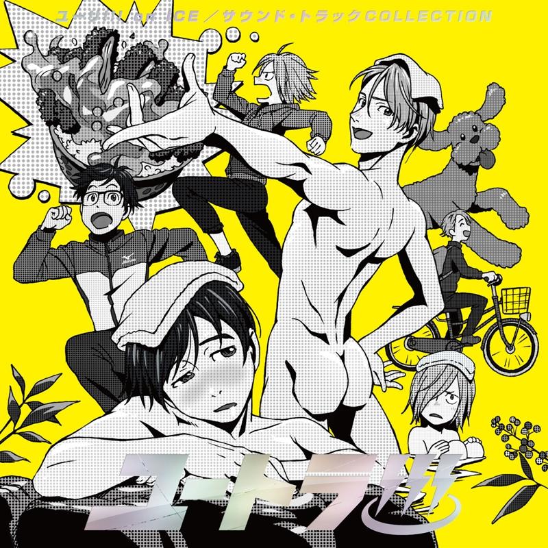 【サウンドトラック】ユートラ♨/ユーリ!!! on ICE サウンド・トラック COLLECTION
