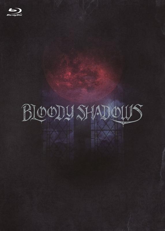 【Blu-ray】舞台 劇団シャイニング from うたの☆プリンスさまっ♪ BLOODY SHADOWS 限定版