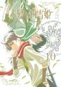 【DVD】TV 赤髪の白雪姫 vol.10 初回生産限定版の画像