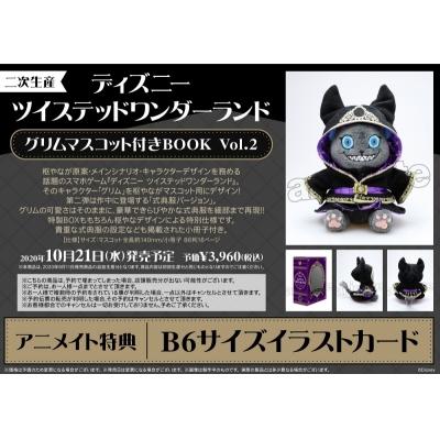 【ムック】【二次生産分】『ディズニー ツイステッドワンダーランド』グリムマスコット付きBOOK Vol.2
