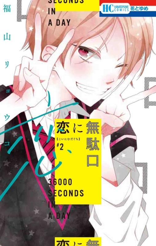 【コミック】恋に無駄口(2)