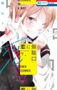 【コミック】恋に無駄口(2)の画像
