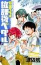 【コミック】「弱虫ペダル」公式アンソロジー 放課後ペダルの画像
