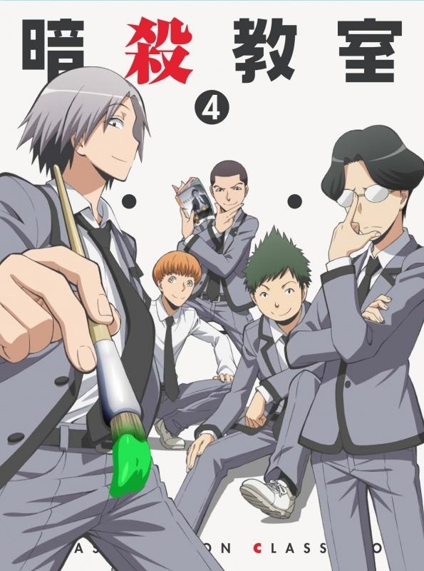【DVD】TV 暗殺教室 4 初回生産限定版