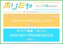 【コミック】ホリミヤ(16) 「メモリアルブック+25」付き特装版の画像