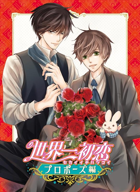 【DVD】OVA 世界一初恋~プロポーズ編~ 通常版