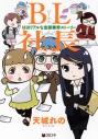 【コミック】BL社長 ―ほぼリアルな出版業界ストーリー―の画像