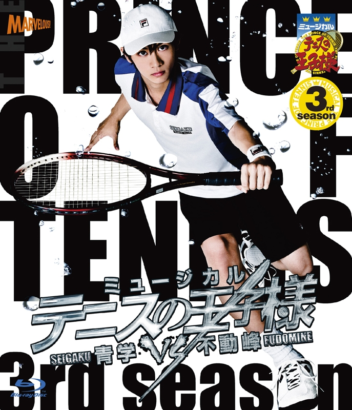 【Blu-ray】ミュージカル『テニスの王子様』3rdシーズン 青学vs不動峰