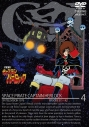 【DVD】TV 宇宙海賊 キャプテンハーロック VOL.4の画像
