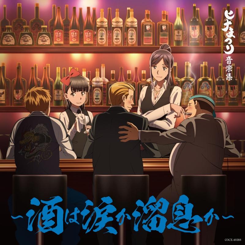 【アルバム】ヒナまつり音楽集~酒は涙か溜息か~